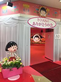 「さくらももこ ありがとうの会」( 明日まで!) - Atelier SANGO
