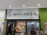和ぱすた ぽぽらまーま - 麹町行政法務事務所