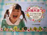 第44回JA植木まつり(IN熊本県農業公園(カントリーパーク))に行ってきました!(2019) - FLCパートナーズストア