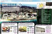 浜岡原発の今/ こちら原発取材班東京新聞 - 瀬戸の風