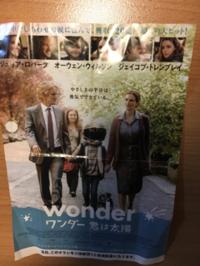 映画「ワンダー 君は太陽」 - 京都西陣 小さな暮らし