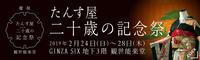 ついに明日スタート!20歳の記念祭 - たんす屋 大和店ブログ