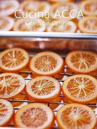 Confit d'Orange 2019(今年のオレンジ・コンフィ) - Cucina ACCA