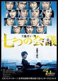 映画「7つの会議」 - 小さな幸せ