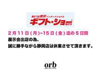 ●静岡店展示会出展の為、お休みを頂きます。。 - orb  Organic Relax no Border