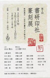 篆刻社中展のお知らせ - 疾風谷の皿山…陶芸とオートバイと古伊万里と