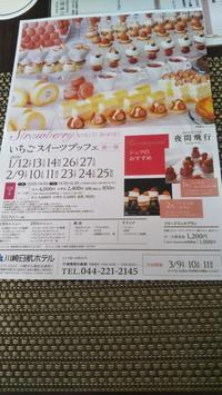 川崎日航ホテル夜間飛行いちごスイーツブッフェ第一弾 - C&B ~ケーキバイキング&ベーグルな日々~