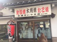 米澤たいやき店 @倉吉 - 裏LUZ