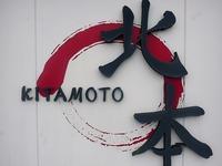 「KITAMOTO北本」味も雰囲気も超最高!! - ラーメン好きの終りなき旅?だったはずが・・・隠れ家的なマイページ。
