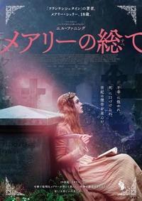 メアリーの総て - 映画に夢中