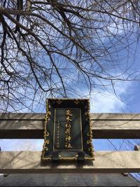 神社巡り『御朱印』⛩飛木稲荷神社 - (鳥撮)ハタ坊:PENTAX k-3、k-5で撮った写真を載せていきますので、ヨロシクですm(_ _)m