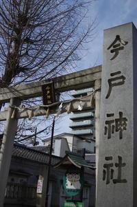 神社巡り『御朱印』⛩今戸神社 - (鳥撮)ハタ坊:PENTAX k-3、k-5で撮った写真を載せていきますので、ヨロシクですm(_ _)m