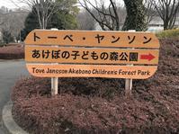 深呼吸したくなるトーベ・ヤンソンあけぼの森公園 - Sweet Life