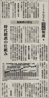 国保の保険料算定の仕組みは低所得者に重い過酷なもの - ながいきむら議員のつぶやき(日本共産党長生村議員団ブログ)