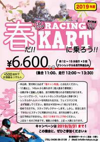 【2大キャンペーン】春だ!カートに乗ろう♪(シェアで割引) - 新東京フォトブログ