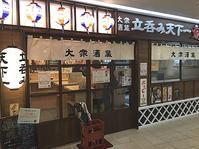 週末寒波到来で新潟駅前ハシゴ酒② - ビバ自営業2