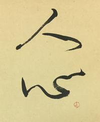 久々、北大の博物館に。      「人」 - 筆文字・商業書道・今日の一文字・書画作品<札幌描き屋工山>