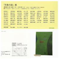 1028.形象の庭展 - 岡田まりゑblog