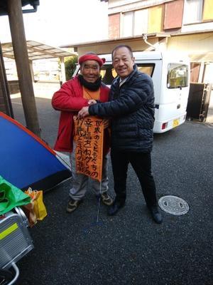 H31.2.7.8 スーパーボランティア尾畠春夫さんの旅のサポートをしました。 - 風 鳴 記