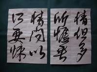 王鐸「臨栁公權帖」~その2~ - 墨と硯とつくしんぼう