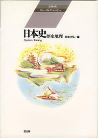 収蔵品番号708日本史 歴史地理 - 浪人大学付属参考書博物館