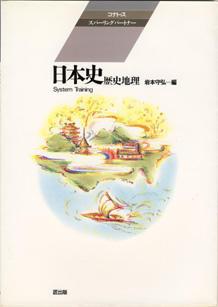 収蔵品番号708 日本史 歴史地理 - 浪人大学付属参考書博物館