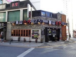 2018年末釜山旅3日目①~西面『釜山』でアワビ粥の朝食♪ - おいしい日々