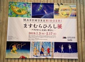 ますむらひろし展♪ - Dr.Masumi Room