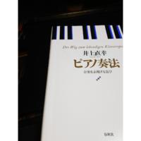 「ピアノ奏法」 - 大阪市淀川区「渡辺ピアノ教室」