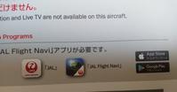 JALの国内線に乗るなら、便利なアプリを入れておこう! - 新 LANILANIな日々