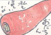 にんじん  「おだちん 私もほしいな」 - ムッチャンの絵手紙日記