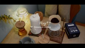 Vlog#04 - himaneco cinema