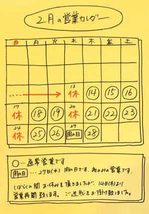 【お知らせ】2月の後半の営業カレンダーと営業再開のお知らせです - 香る!オカノカリー