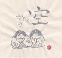 空が好き♪♪ - NONKOの絵手紙便り