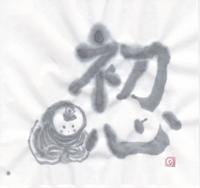 初心♪♪ - NONKOの絵手紙便り