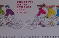 甲南女子大学メディア表現学科卒業制作選抜展 - アートで輪を繋ぐ美空間Saga