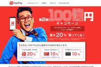 paypay第2弾100億円キャンペーンが始まります!! - WAXBERRY BLOG