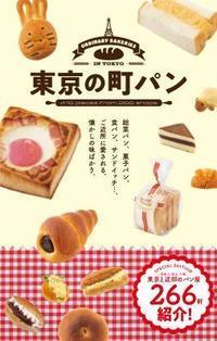 2019年02月新刊タイトル東京の町パン - グラフィック社のひきだし ~きっとあります。あなたの1冊~