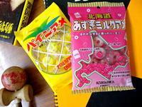北海道あずきミルクアメと小さな熊 - スズキヨシカズ幻燈画室