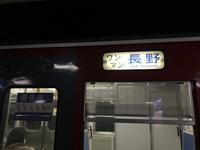 オットと行く 青春18きっぷの旅「新潟で一泊」 - よく飲むオバチャン☆本日のメニュー