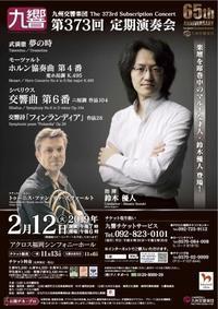 鈴木優人氏指揮/九響定期武満徹、モーツァルト、シベリウス - klavierの音楽探究
