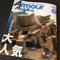 アーマーモデリング誌2019年3月号No.233掲載!! - 模型製作報告書【プラモログ】
