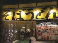 週末寒波到来で新潟駅前ハシゴ酒③ - ビバ自営業2