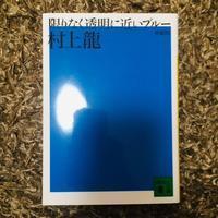 最近読んだ本【限りなく透明に近いブルー】。 - MISS INDEPENDENT
