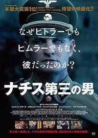 「ナチス 第三の男」_暗殺計画標的のハイドリヒとその怪物を作った妻の物語の側面が面白かった映画 - Would-be ちょい不良親父の世迷言