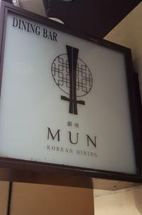 銀座 自分で作るピビンパ付きランチ@MUN - 晴れ時々Seoul