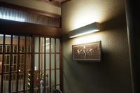 湯涌温泉「あたらしや」~金沢の奥座敷で温泉と加賀野菜を満喫 - 人生折り返し地点。さぁ、どこ行こう?