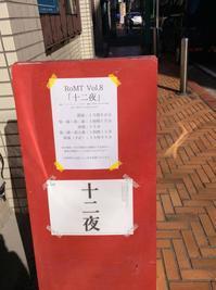 RoMT『十二夜』@若葉町ウォーフ - 演劇生活しちゃってます。Miyuki's Blog