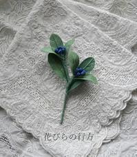 小枝のブローチ・青い実 - 布の花~花びらの行方 Ⅱ