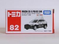 タカラトミー・トミカNo.82 マツダ CX-5 パトロールカー - 燃やせないごみ研究所